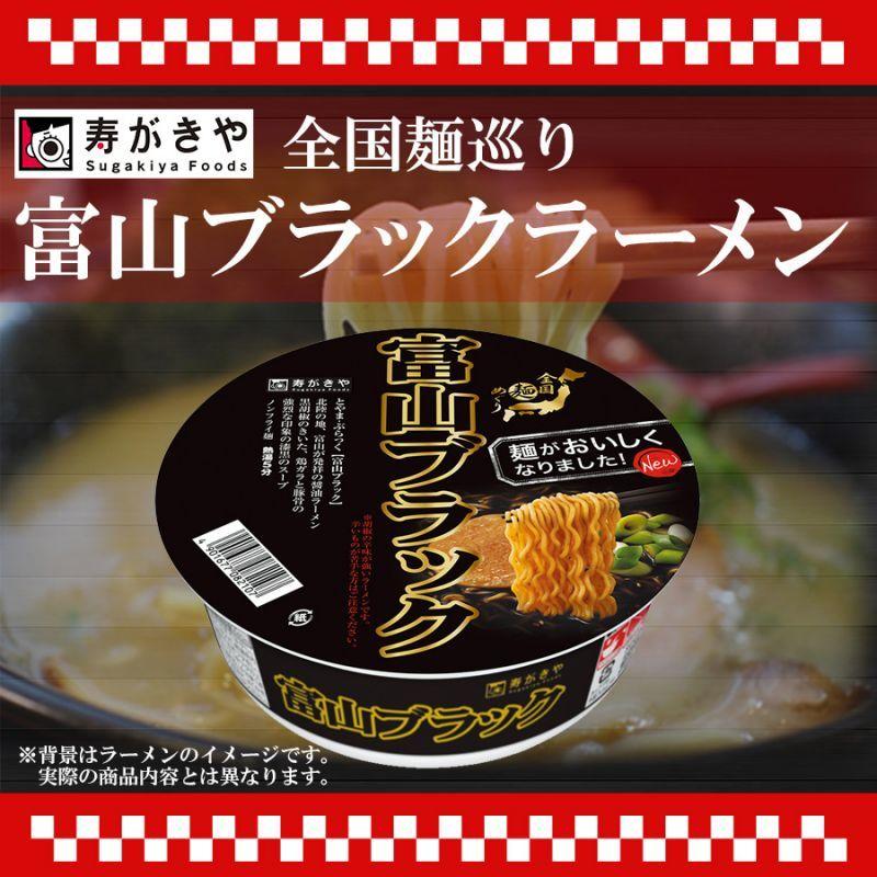 画像1: 寿がきや 富山ブラックラーメン (1)