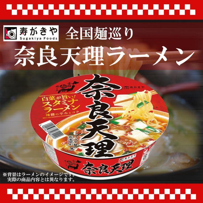 画像1: 寿がきや 奈良天理醤油ラーメン (1)
