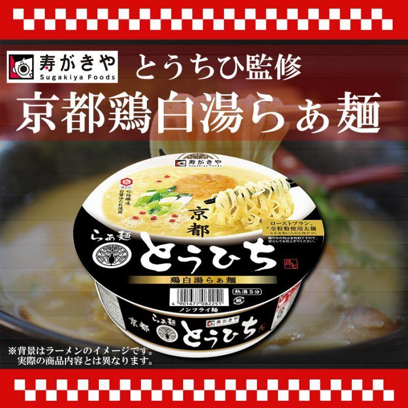 画像1: 寿がきや 京都らぁ麺とうひち監修 鶏白湯らぁ麺 (1)