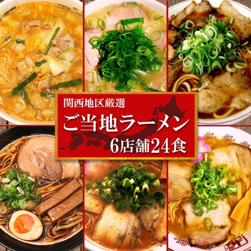 画像1: 関西の厳選 ご当地ラーメンセット 6店舗24食セット (1)