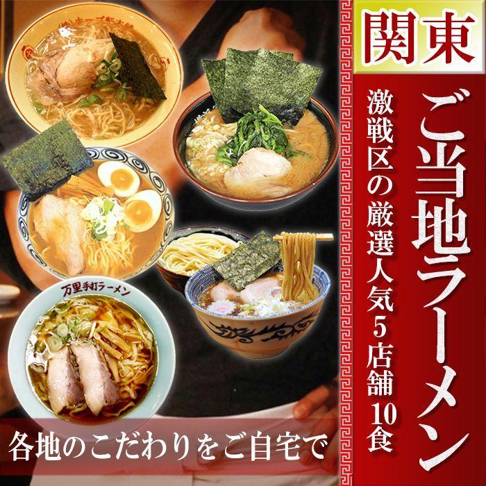 画像1: ご当地ラーメン 激戦区関東の厳選 5店舗10食セット 送料無料お試しセット (1)