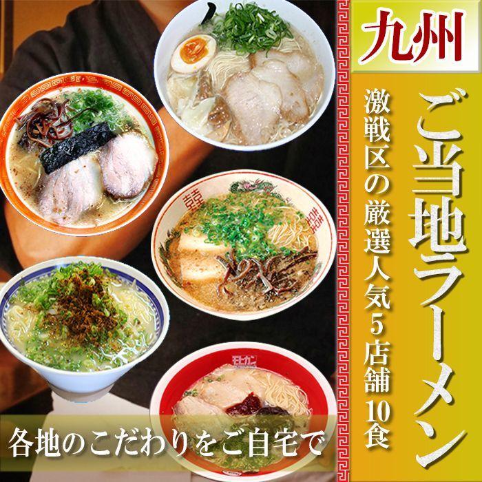 画像1: ご当地ラーメン 激戦区九州の厳選 5店舗10食セット (1)