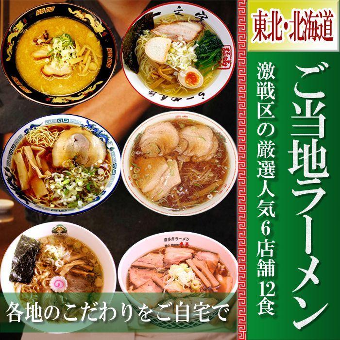 画像1: ご当地ラーメン 激戦区東北・北海道の厳選 6店舗12食セット (1)