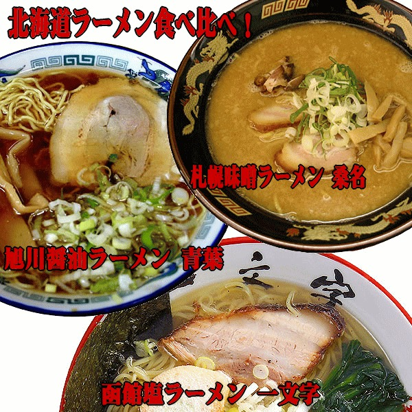 画像1: 北海道ラーメン 超人気店 ご当地ラーメン食べ比べ 3種類12食お試しセット (1)