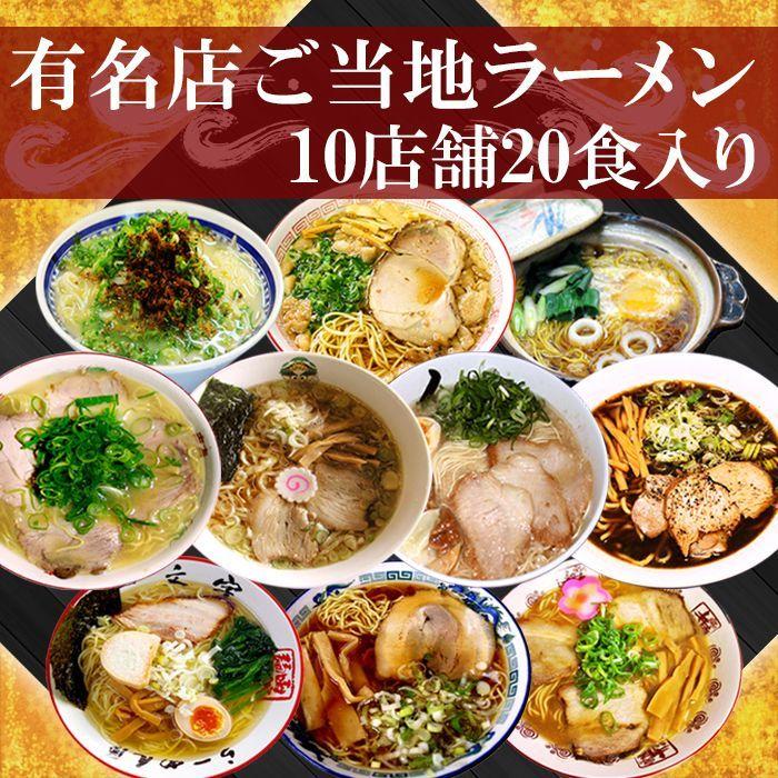 画像1: 日本全国 有名店ご当地ラーメン10店舗20食セット(2) (1)