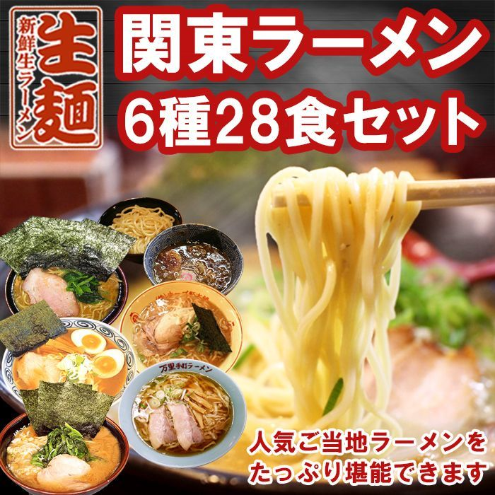 画像1: 関東ご当地ラーメン6店舗26食セット 送料無料セット (1)