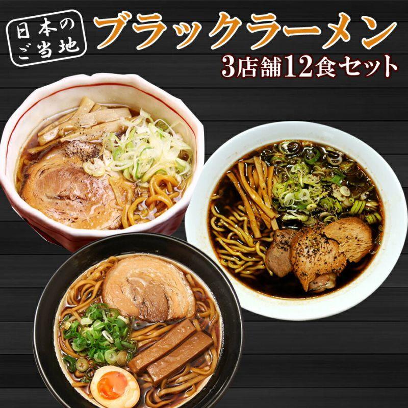 画像1: ご当地 有名店 ブラックラーメン 3店舗12食セット 富山 大阪 (1)