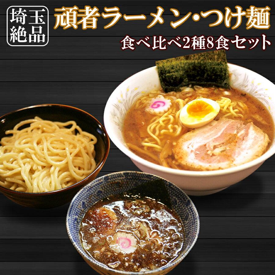 画像1: 頑者ラーメン4食 頑者つけ麺4食 食べ比べセット 生麺 ご当地ラーメン 人気店 (1)