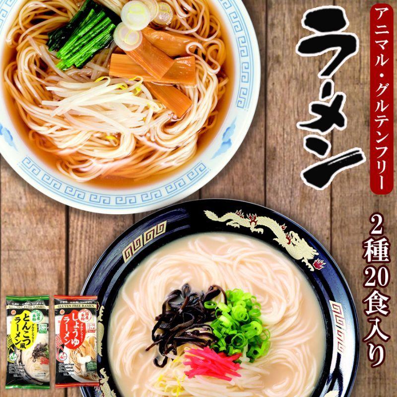 画像1: グルテンフリー アニマルフリー ラーメン2種類計20食入りセット とんこつ風 しょうゆ (1)
