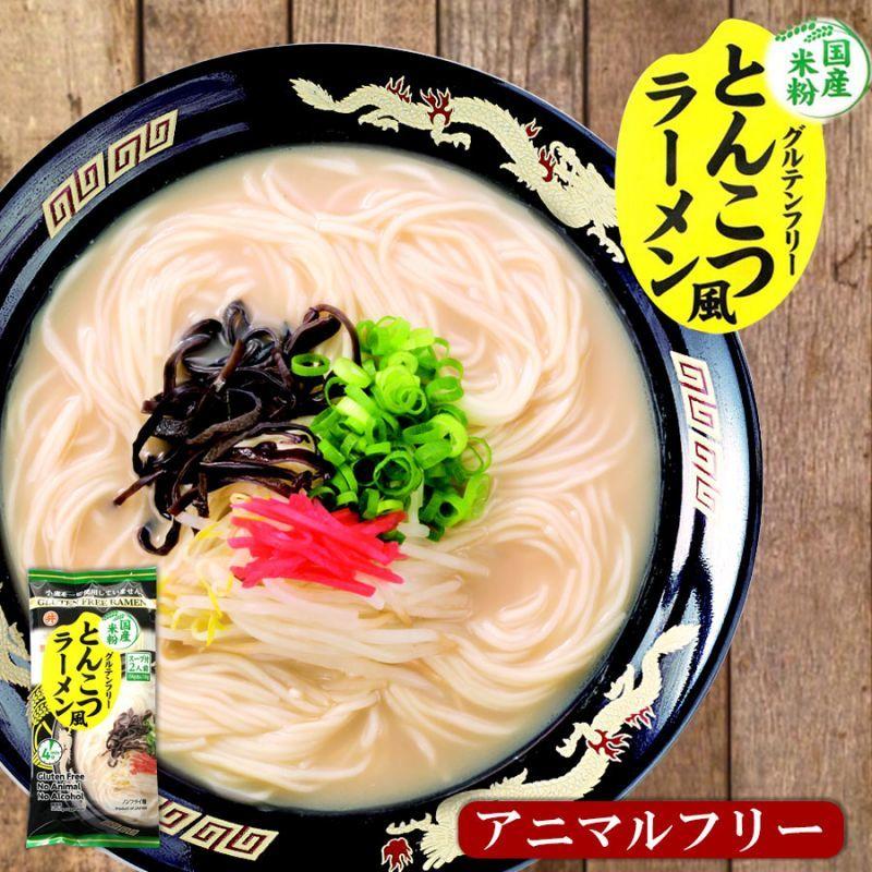 画像1: グルテンフリー国産米粉とんこつ風ラーメン アニマルフリー 2食入(186g) (1)