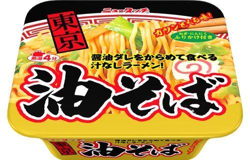 画像1: 東京油そば (1)