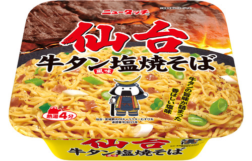画像1: 仙台牛タン風味塩焼そば (1)