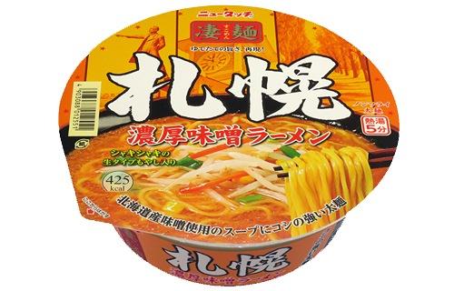 画像1: ご当地カップラーメン 凄麺シリーズ 札幌濃厚味噌ラーメン (1)