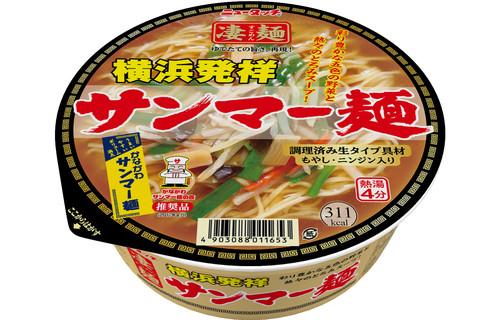 画像1: ご当地カップラーメン 凄麺シリーズ 横浜発祥サンマー麺 (1)