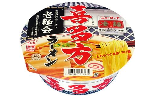 画像1: ご当地カップラーメン 凄麺シリーズ 喜多方ラーメン (1)