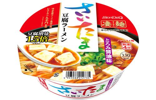画像1: ご当地カップラーメン 凄麺シリーズ さいたま豆腐ラーメン (1)