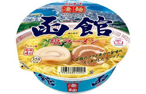 画像1: ご当地カップラーメン 凄麺シリーズ 函館塩ラーメン (1)