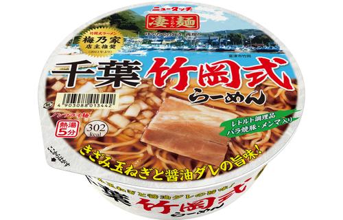 画像1: ご当地カップラーメン 凄麺シリーズ 千葉竹岡式らーめん (1)