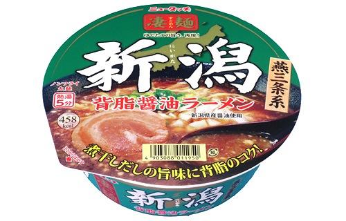 画像1: ご当地カップラーメン 凄麺シリーズ 新潟背脂醤油ラーメン (1)