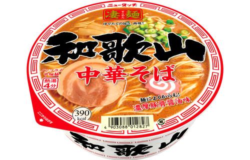 画像1: ご当地カップラーメン 凄麺シリーズ 和歌山中華そば (1)