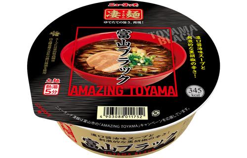 画像1: ご当地カップラーメン 凄麺シリーズ 富山ブラック (1)