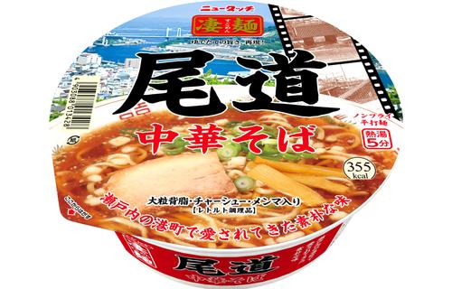 画像1: ご当地カップラーメン 凄麺シリーズ 尾道中華そば (1)
