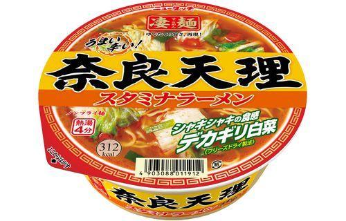 画像1: ご当地カップラーメン 凄麺シリーズ 奈良天理スタミナラーメン (1)