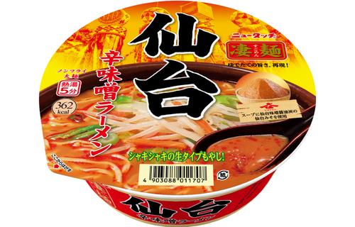 画像1: ご当地カップラーメン 凄麺シリーズ 仙台辛味噌ラーメン (1)