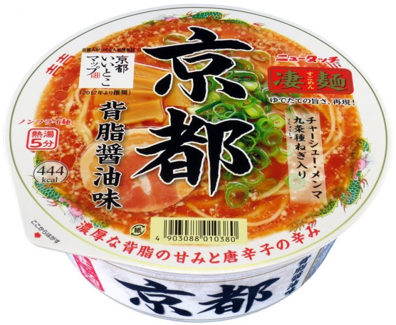 画像1: ご当地カップラーメン 凄麺シリーズ 京都背脂醤油味 (1)