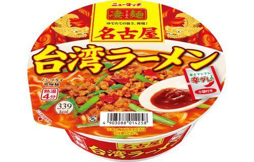 画像1: ご当地カップラーメン 凄麺シリーズ 名古屋台湾ラーメン (1)