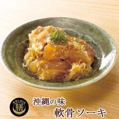 画像1: 沖縄の味 軟骨ソーキ 140g 食卓に彩りを 膳 レトルト 惣菜 おかず 常温保存 (1)