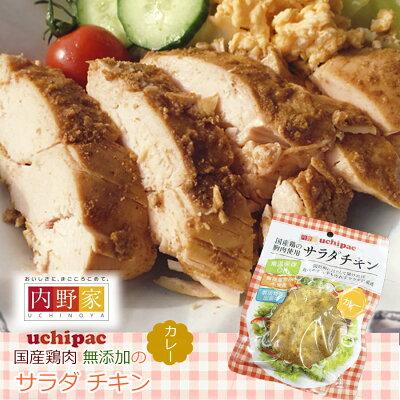 画像1: サラダ チキン カレー 無添加 安心安全 お惣菜の内野家 国産鶏肉 食品添加物 保存料不使用 常温 (1)