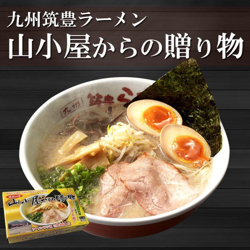 画像1: 有名店ラーメン 山小屋からの贈り物 2食入り 九州筑豊豚骨ラーメン 半生麺 豚骨スープ (1)