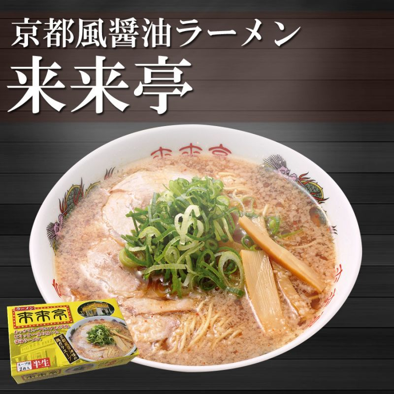 画像1: 有名店ラーメン 来来亭 2食入り 半生麺 京都風醤油の鶏ガラスープ (1)