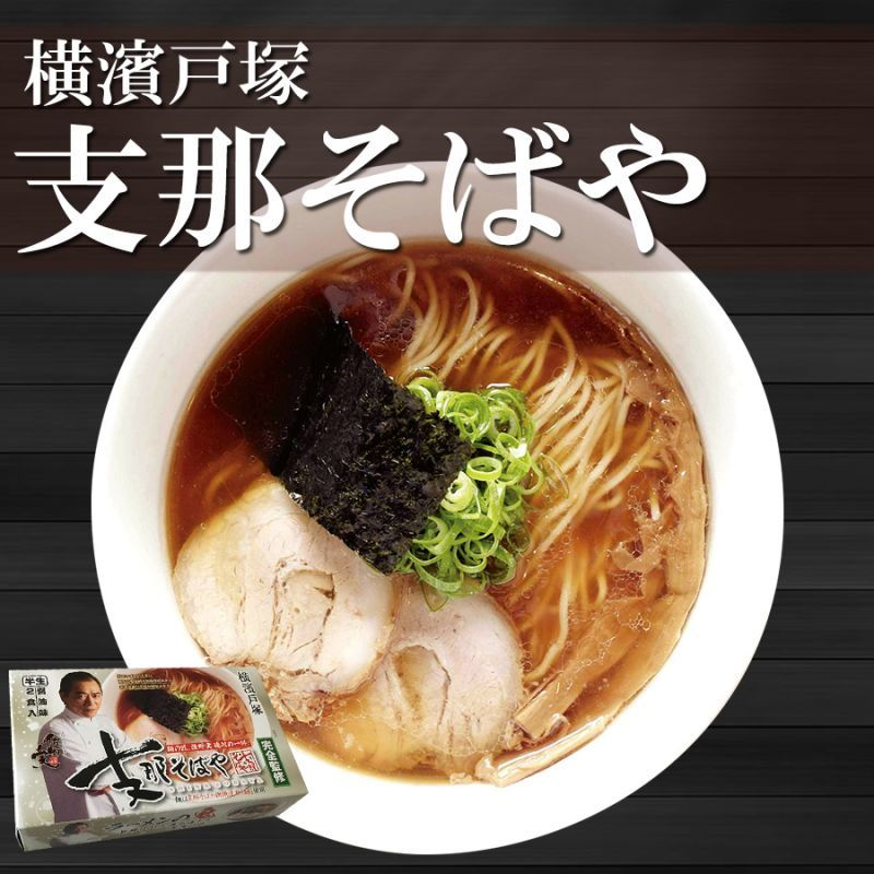 画像1: 有名店ラーメン 支那そばや 2食入り 横濱戸塚 (1)