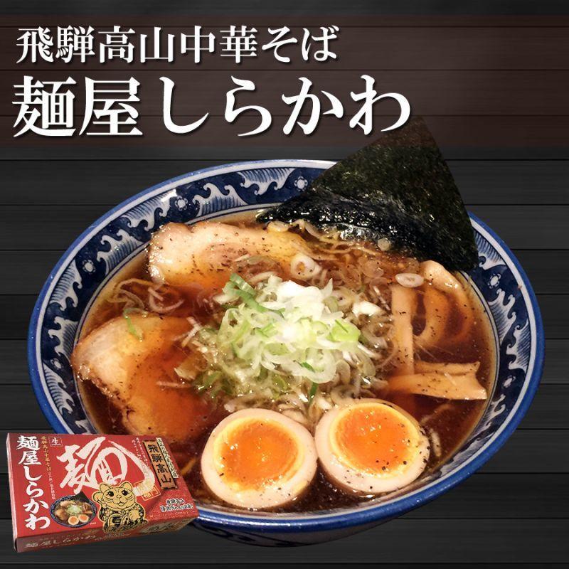 画像1: 有名店ラーメン 飛騨高山中華そば 麺屋しらかわ 2食入 (1)