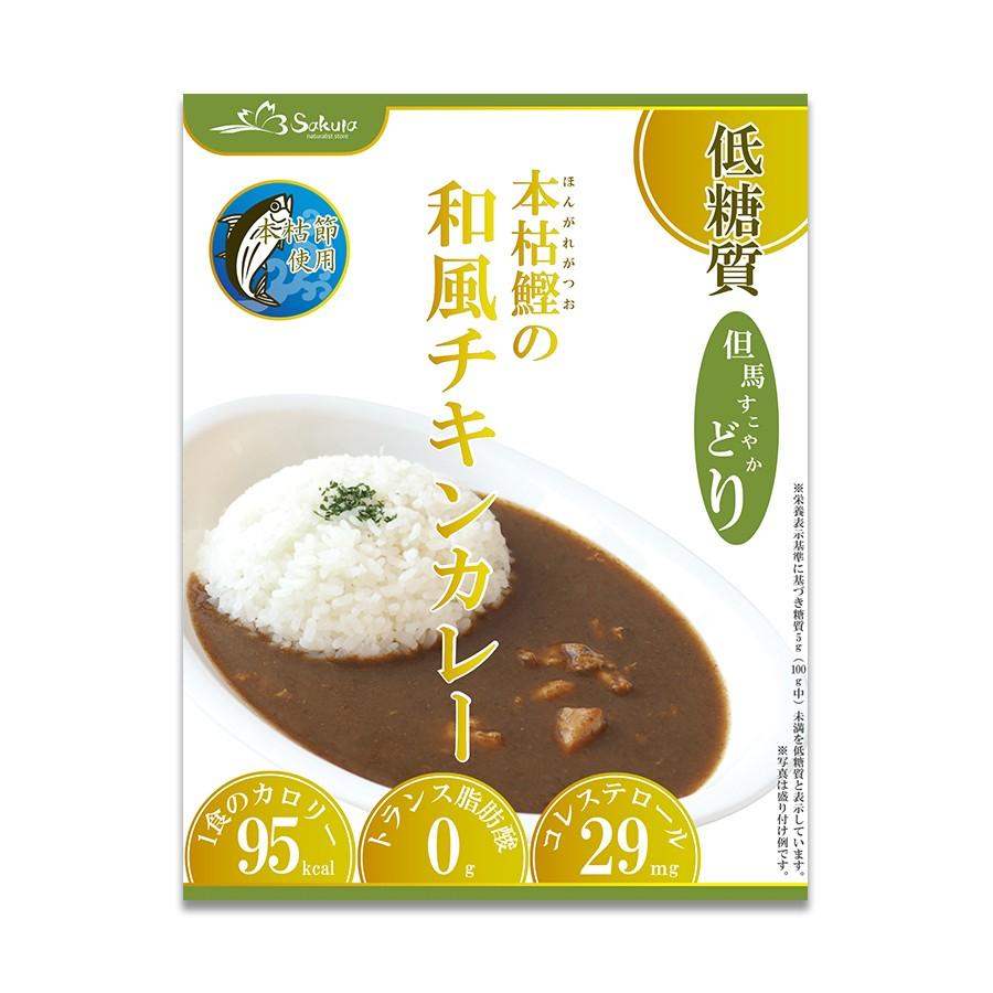 画像1: 低糖質食品 本枯鰹の和風チキンレトルトカレー 180g 兵庫県ご当地カレー 但馬すこやかどり 糖質制限 (1)