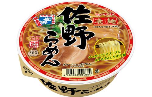 画像1: ご当地カップラーメン 凄麺シリーズ 佐野らーめん (1)