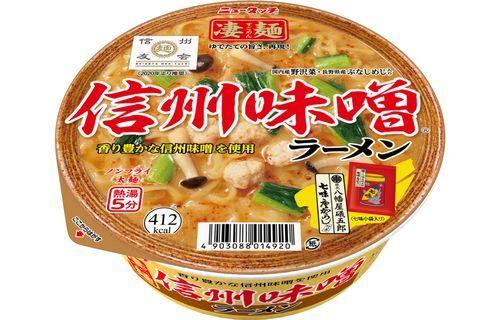 画像1: ご当地カップラーメン 凄麺シリーズ 信州味噌ラーメン (1)