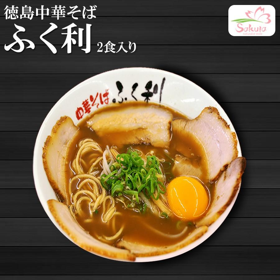 画像1: 徳島ラーメン ふく利 中華そば(1箱2食入・豚骨醤油)  ご当地ラーメン 常温保存 半生麺 (1)