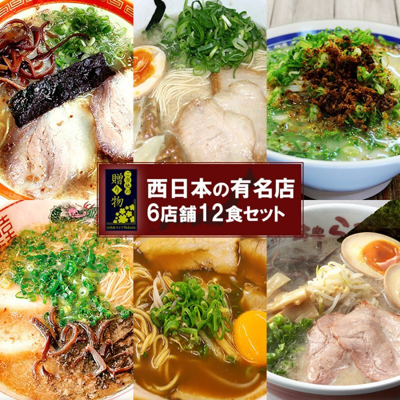 画像1: 【ギフトボックス】ご当地ラーメン 西日本 有名店 厳選詰め合わせ 6店舗12食セット(2) 常温保存 半生麺 (1)