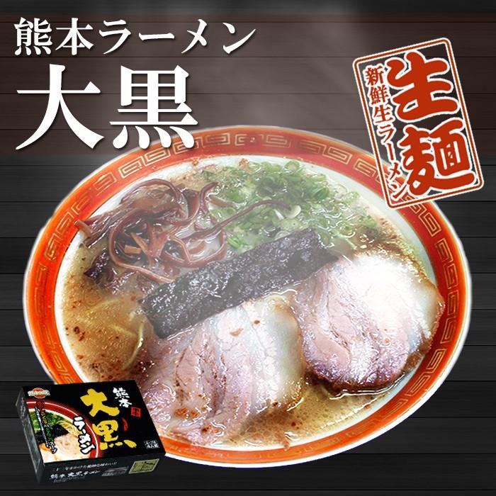画像1: 熊本ラーメン大黒(ニンニク入豚骨・2食入り)ご当地ラーメン(常温保存) (1)