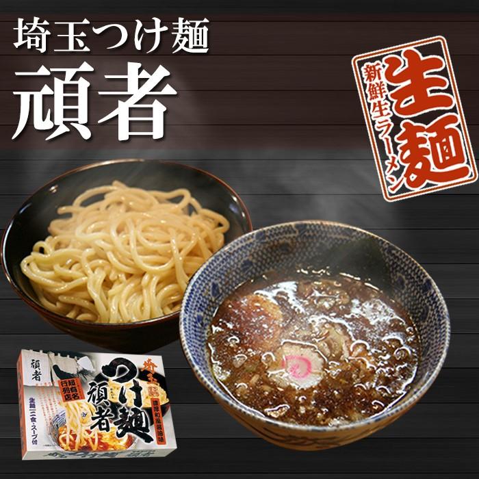 画像1: 埼玉ラーメン頑者つけ麺2食入り(化粧箱入)  ご当地ラーメン 常温保存 半生麺 (1)