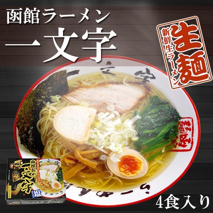 画像1: 函館ラーメン「一文字」(細麺、塩スープ)1箱4食入  ご当地ラーメン 常温保存 半生麺 (1)
