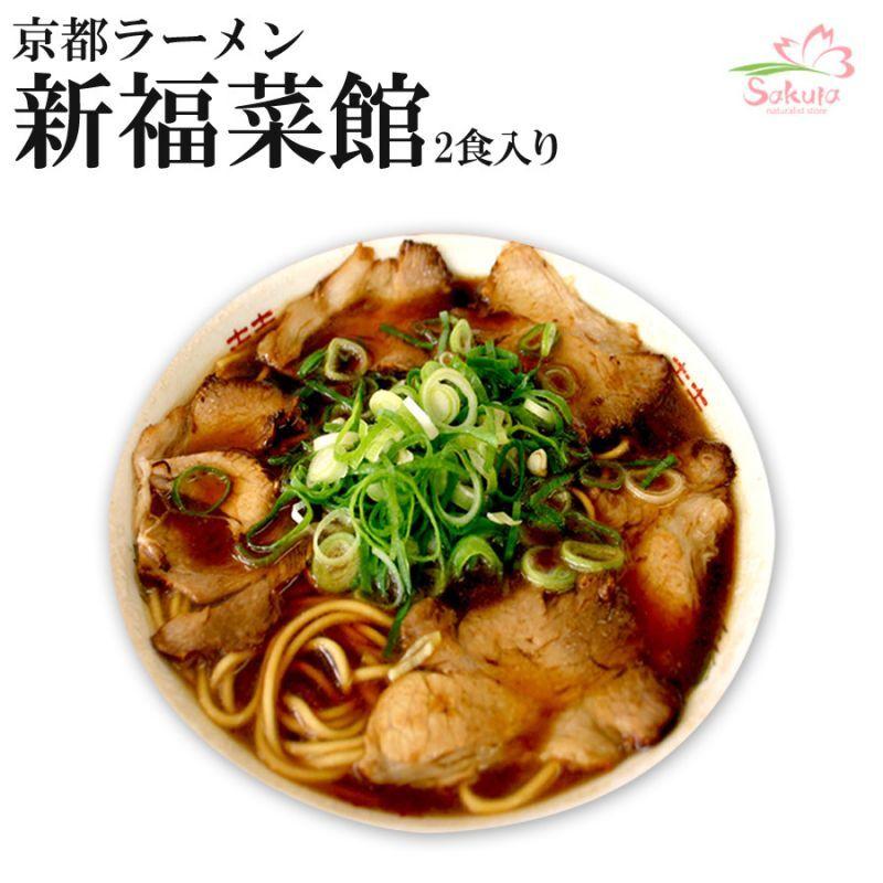 画像1: 京都ラーメン新福菜館本店(醤油・2食入)ご当地ラーメン 常温保存 半生麺 (1)