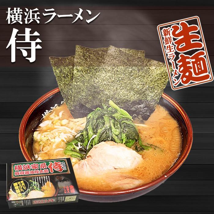画像1: 横浜ラーメン侍(さむらい)(豚骨醤油極太麺・2食) ご当地ラーメン 常温保存 半生麺 (1)