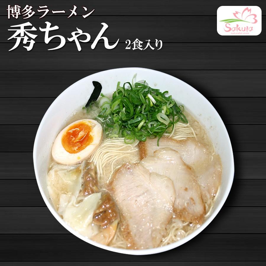 画像1: 博多ラーメン秀ちゃん(2食入り・濃厚豚骨スープ)ご当地ラーメン 常温保存 半生麺 (1)