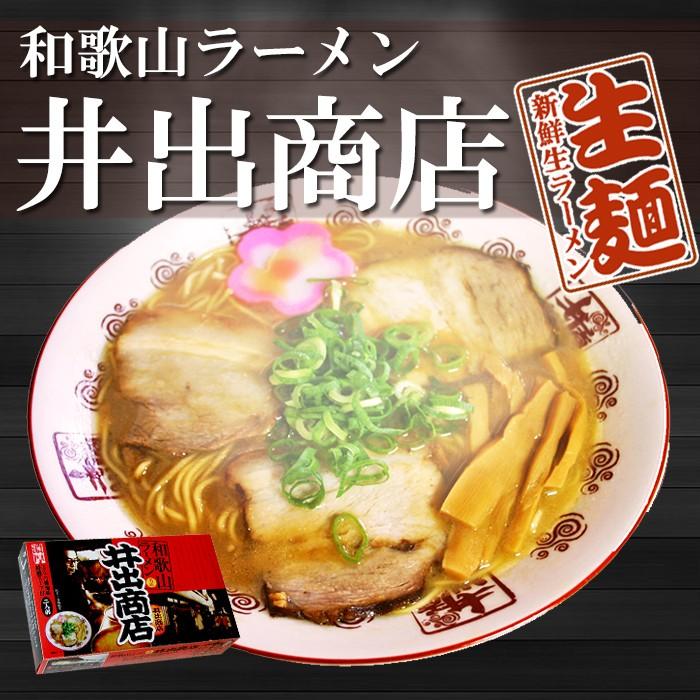 画像1: 和歌山ラーメン井出商店(豚骨醤油・2食入り)ご当地ラーメン 常温保存 半生麺 (1)