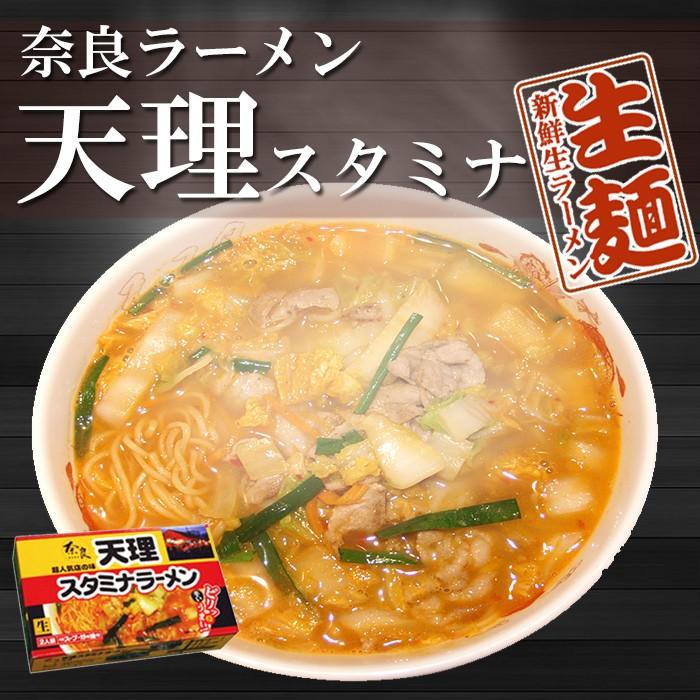 画像1: 奈良天理スタミナラーメン2食入 ご当地ラーメン 常温保存 半生麺 (1)