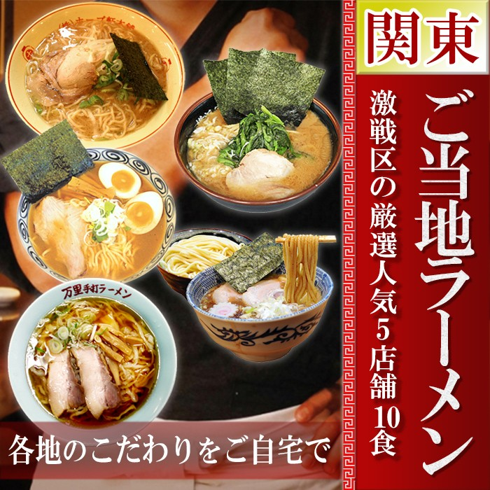 画像1: ご当地ラーメンセット 激戦区関東の厳選 5店舗10食セット 常温 半生麺スープセット (1)